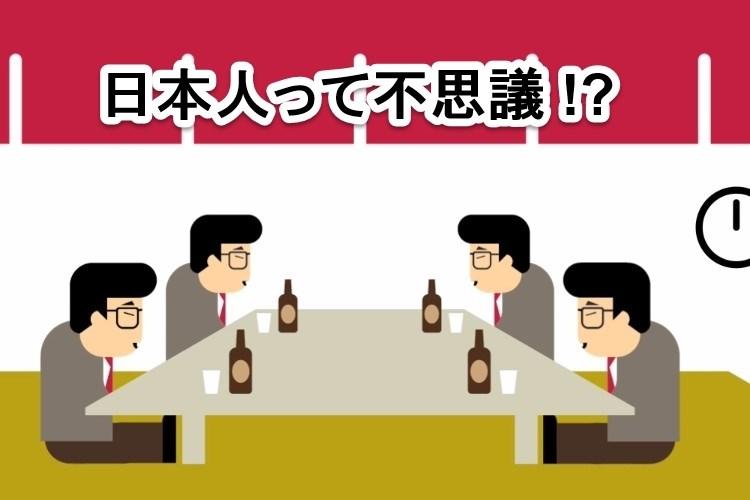 当たり前すぎて気づかない「奇妙な国、日本」のムービーが大変興味深い