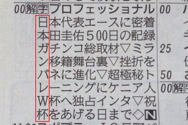 新聞テレビ欄の秀逸な縦読みシリーズ6選