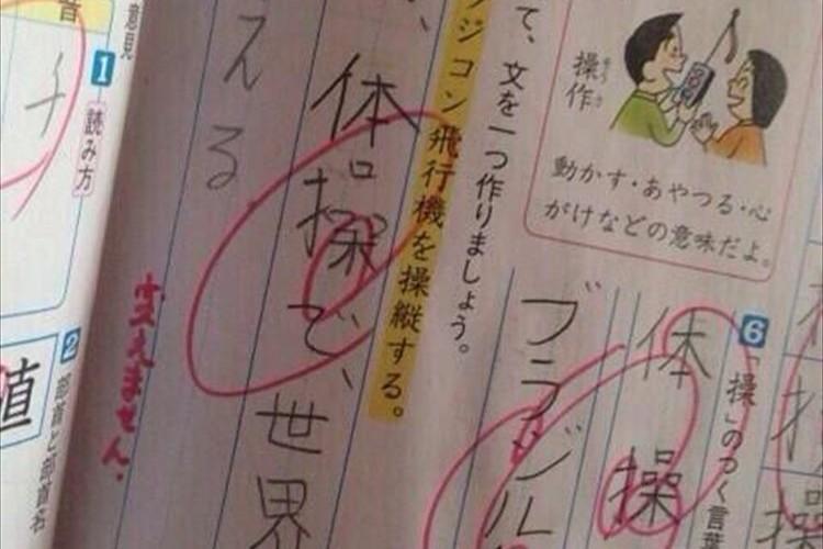 テストの回答で先生をいじり倒す小学生が秀逸