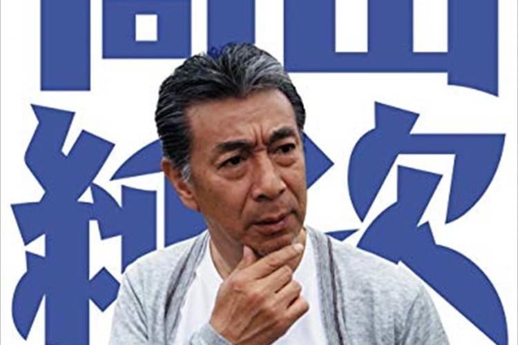 【名言】人生につまづきそうになった時に役立つのは結局高田純次の言葉説!
