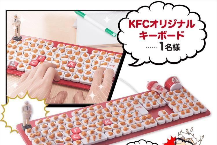 """KFCが本気でふざけた!?チキンがびっしり詰まった""""ケンタッキーボード""""をプレゼント"""