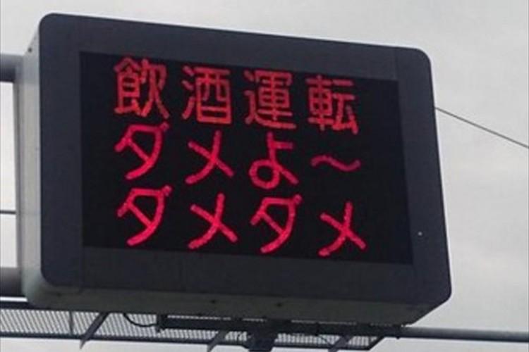 「飲酒運転ダメよ~ダメダメ」熊本県警による電光掲示板が話題に!