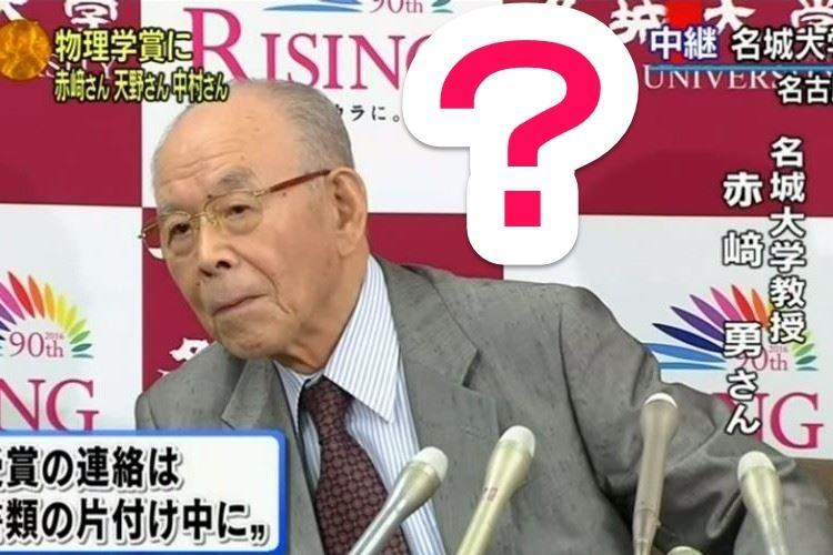 ノーベル賞受賞のおめでたい会見で赤崎氏に「STAP細胞」の質問で批判の声が