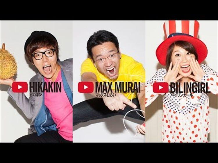 ヒカキン、マックスむらい、ちから国内最強YouTuberが出演するYouTube公式CMが公開!