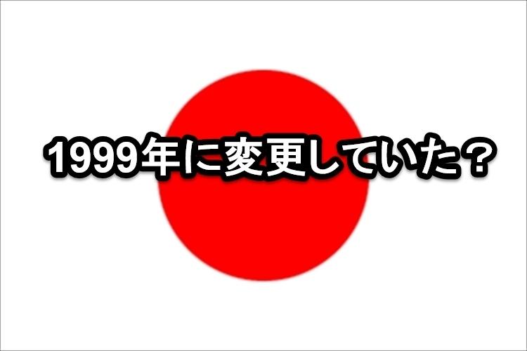 """知っていましたか?日本の国旗""""日の丸""""が1999年に変更になっていたなんて"""