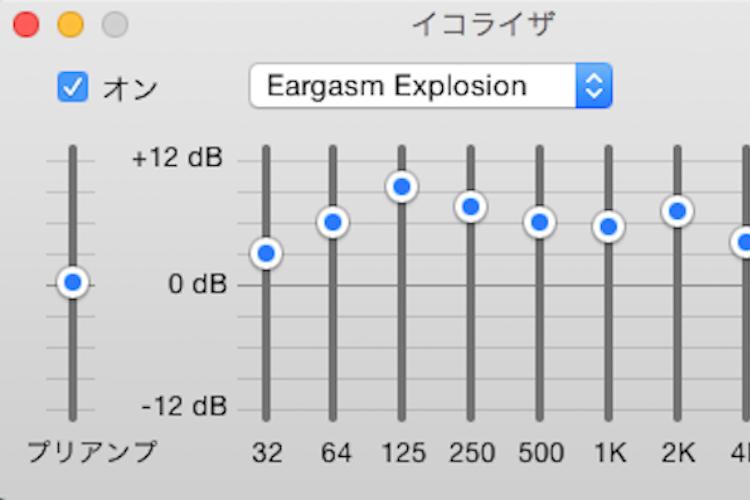 驚くほど違う!音作りのプロがおすすめするiTunesのイコライザ設定。PC、iPhone共に絶対にやるべき