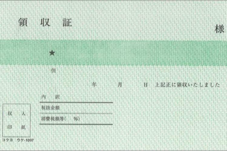 """「領収書の宛名はどうなさいますか?」「""""上""""でいいです。」と頼んだらこんなことになった"""
