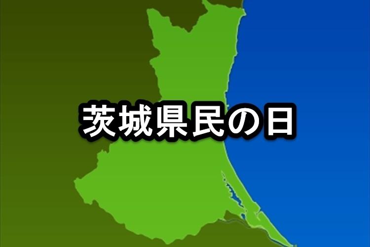 """【今日は何の日?】11月13日は""""茨城県民の日""""魅力度ランキング最下位だけど茨城の良いところたくさんあるぞ!"""