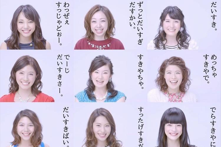 「だいすきっつこん。」「ばりすいとーよ。」47都道府県の女の子たちが地元の方言で告白します