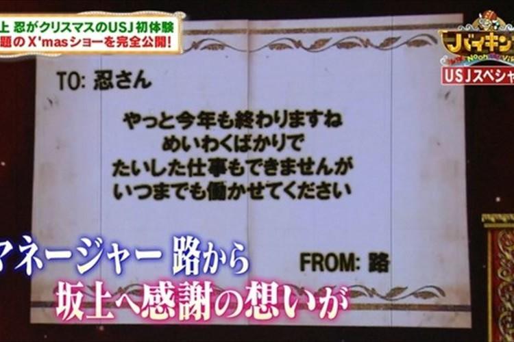 坂上忍のマネージャーが贈った感謝のメッセージにあるメッセージが隠されていた!?