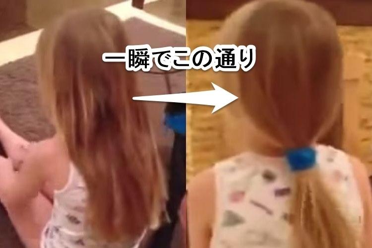 【お手軽便利】お父さんにしてもらった掃除機で髪を束ねる方法がスマート過ぎる