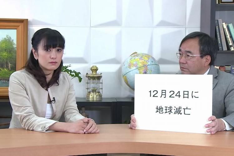 【動画】12月24日に地球が滅亡するということを論理的に解説します
