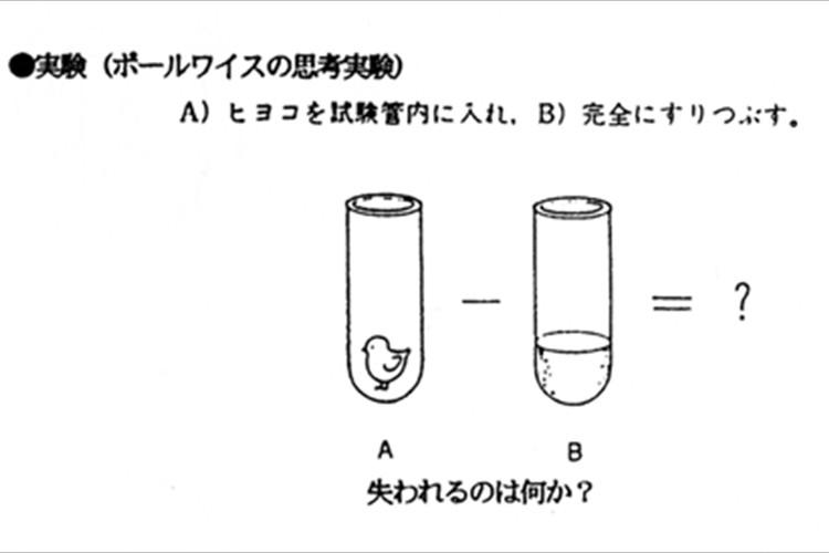 「ヒヨコを試験官に入れ完全に粉砕すると何が失われるか?」東大生正解率8%の問題が深すぎる