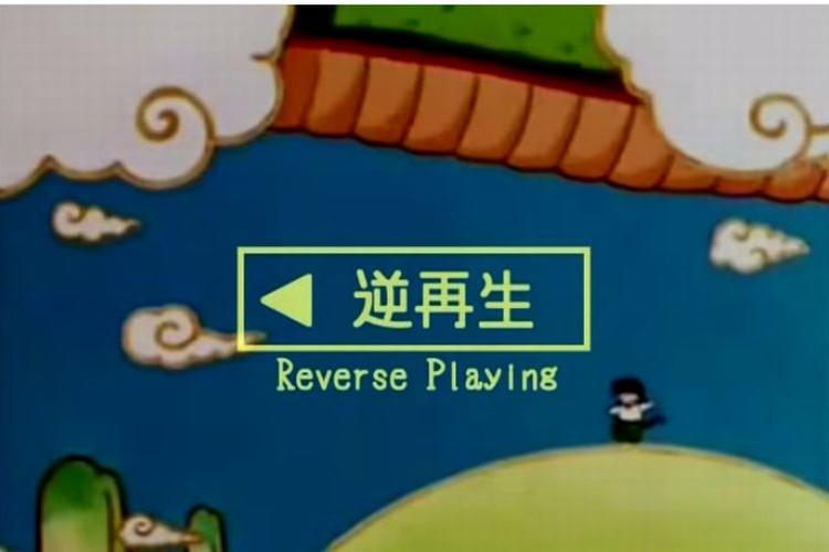 【逆再生】ドラゴンボールZのエンディング曲「でてこいとびきりZENKAIパワー!」に隠されたメッセージ!