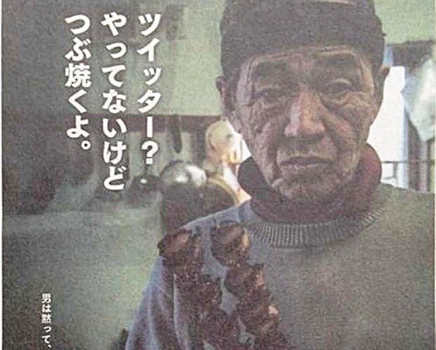 「ツイッター?やってないけど、つぶ焼くよ」女川ポスター展のポスターがいい味出してると話題に!