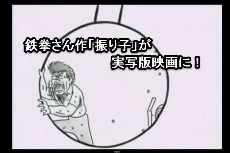 鉄拳のパラパラ漫画「振り子」が遂に映画化!本気具合が分かる豪華キャストたち