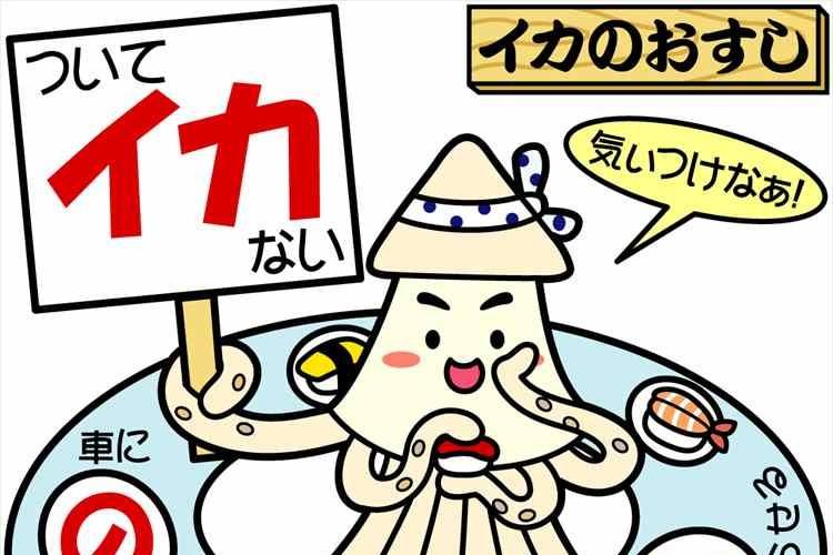 日本中の子どもはみんな知っている?『いかのおすし』これって何?