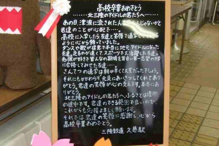 「北三陸のアイドルの君たちへ」久慈駅の震災を乗り越えた高校生へのメッセージ