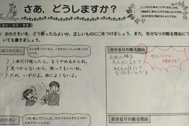 「もしタバコの誘いを受けたら?」小6少年の保健テストでの回答が的を射ていると話題に!