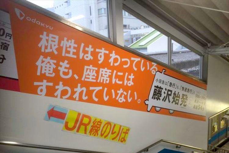 広告コピーで勝負をしている「小田急 vs JR」の仁義無き戦い