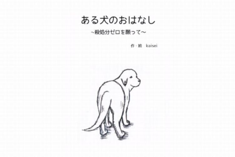 「ある犬のおはなし」殺処分をなくすために読んで欲しい絵本