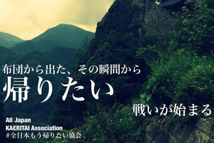 【話題沸騰】『全日本もう帰りたい協会』の広告的表現がシュールで面白すぎる!