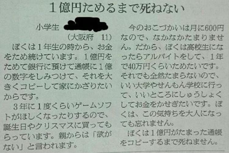「1億円ためるまで死ねない」11歳の少年の無邪気な投稿が話題に!