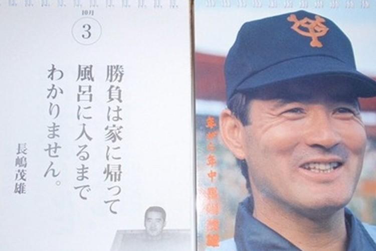 日本が誇るスーパースター・長嶋茂雄さんの爆笑名言集【25選】