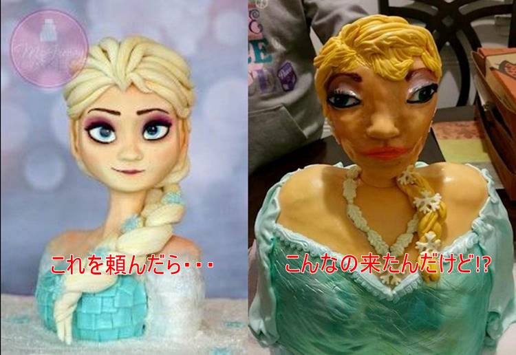 「ありの~♪ままじゃない~♪」エルサのケーキを注文したらとんでもないモノ が届いた