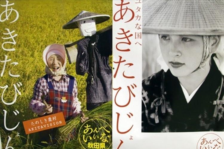 日本三大美人の根拠&美人が多いと思われている都道府県は?