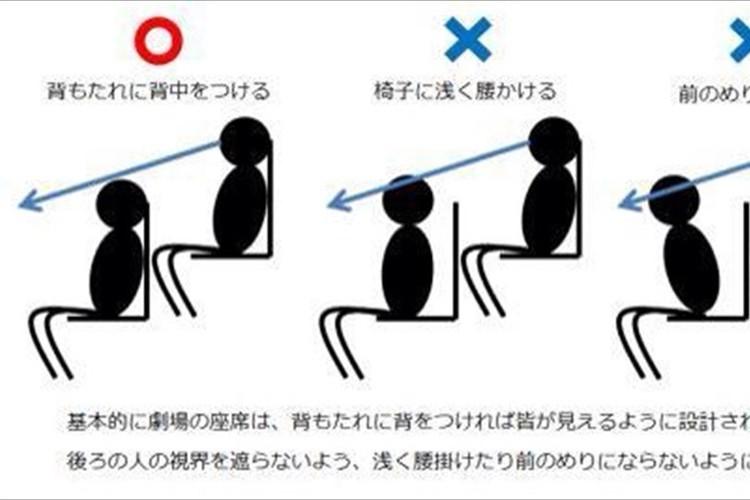 """【映画館でのマナー】""""後ろの人に気を使って前のめりに座る""""ことは良くない!?"""