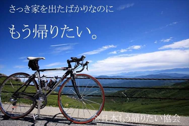 【爆笑】「全日本もう帰りたい協会」のシュールな表現がますます面白い!