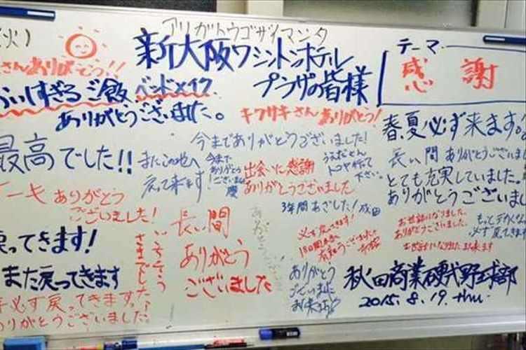 「必ず戻ってきます」秋田商業野球部が宿泊ホテルに残した感謝の寄せ書きに感動の声