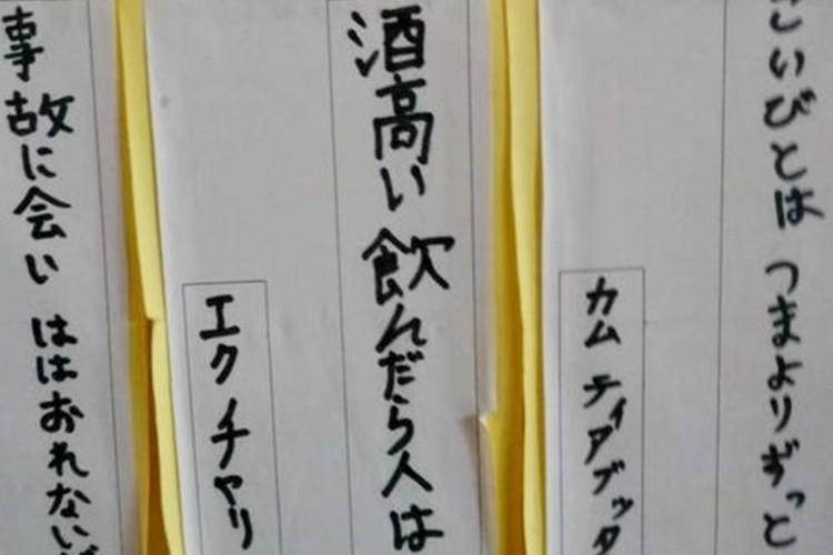 """""""カンボジア日本語学校の生徒が考えた川柳""""が驚くほど深いと話題に!"""