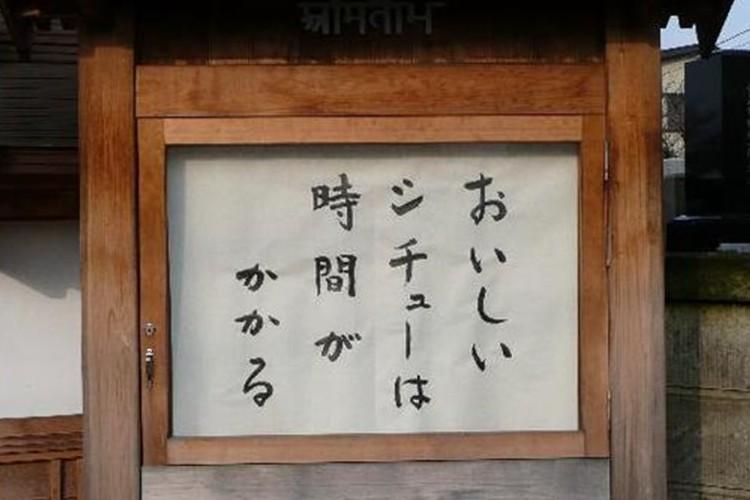 えっ?これって標語なの?「お寺」や「交通安全」の標語が割と自由だった
