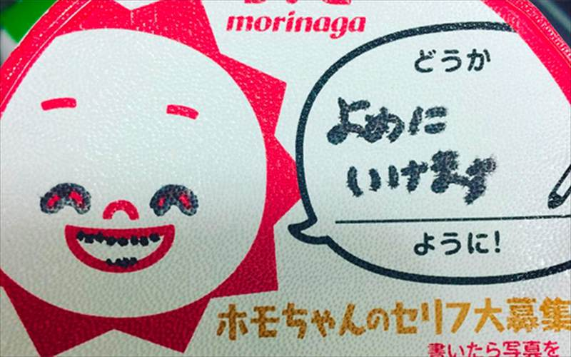 森永牛乳プリン、20周年キャンペーンへの投稿内容が自由すぎる!