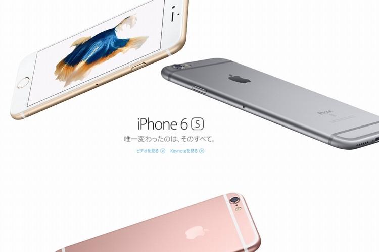 アップル、新機種「iPhone 6s/6s Plus」を発表!予約受付は9月12日から