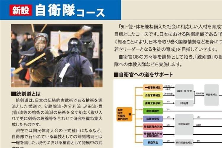 高知県・私立高に「自衛隊コース」を新設…3年次には自衛官の採用試験対策も