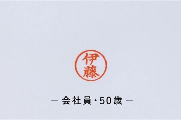 """""""50歳の会社員・伊藤さんの人生をシヤチハタで表現した動画""""がほっこりすると話題!"""