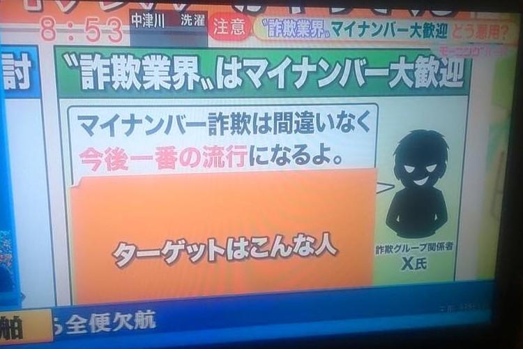 """10月の制度開始を前に""""マイナンバー詐欺""""がさっそく発生中!"""