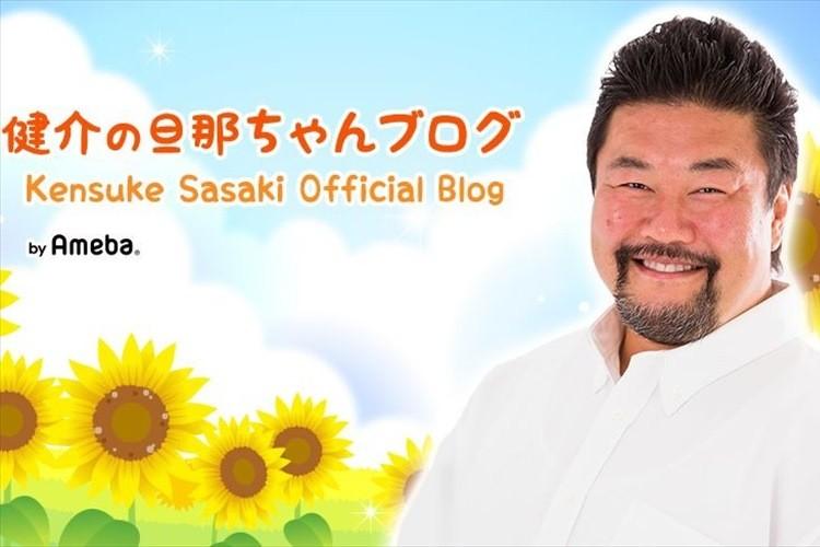 """「俺が守らなくて、誰が守るんだ」佐々木健介さんが""""結婚記念日""""にブログ開設"""