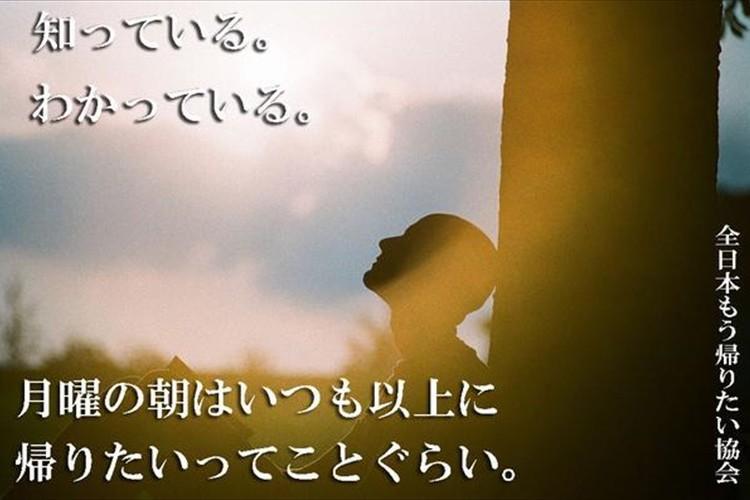 【爆笑】「全日本もう帰りたい協会」が繰り出すシュールな広告的表現がますます爆走中!