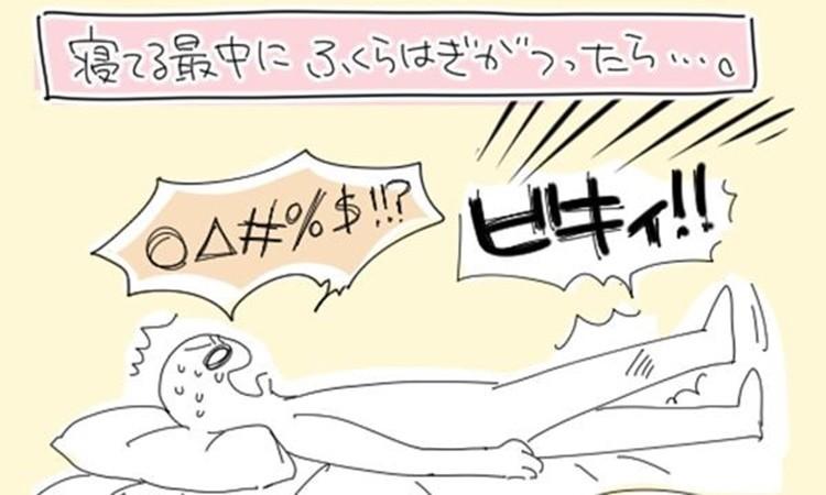 寝ている最中に「ビキィ!!」ふくらはぎがつってしまった時の対処法が良さそう