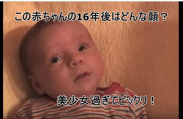 【気になる動画】0歳の赤ちゃんが16歳の美少女になるまでを4分半にまとめた映像