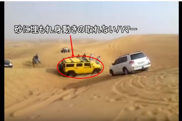 「TOYOTAすごい!」砂漠で身動き取れなくなったハマーを救ったのはランクルだった!
