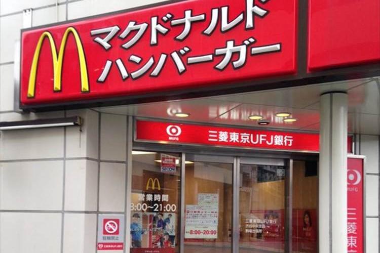 これはマクドナルド?銀行?それとも「三菱東京UFJ銀行マクドナルド支店」?