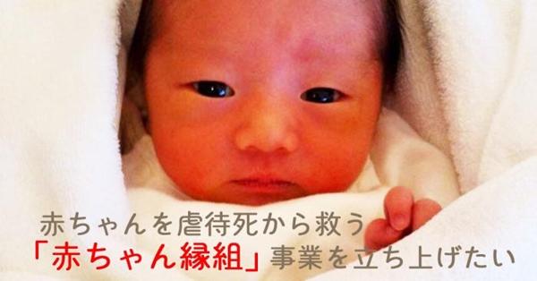 赤ちゃん縁組バナー案6-thumb-700xauto-3564r