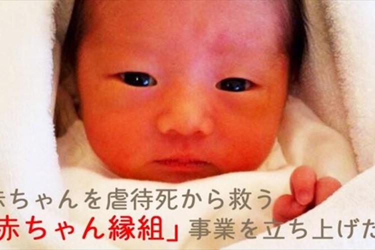 生まれたばかりの赤ちゃんが2週間に1人虐待死している事実。命繋げる支援を
