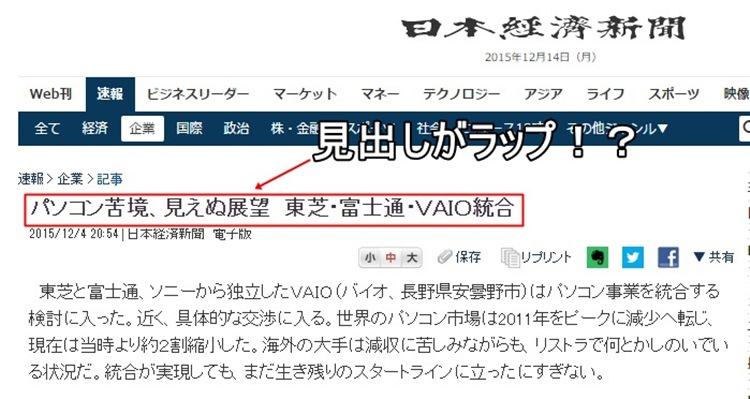 「苦KYO!、展BO!、統GO!」日経新聞の見出しがラップばりに韻を踏んでいるYO!