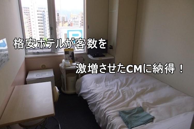【なるほど】海外の格安ホテルが集客に成功したCMに納得